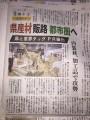 福井新聞に「ふくい県産材販路拡大協議会」活動が掲載!