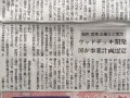 福井新聞が「マーベルウッド事業」の国の認定を掲載!