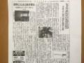 日刊木材新聞にて、新しい「マーベルウッド事業」が紹介されました。