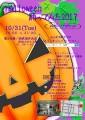 10月31日(火)福井駅前で「ハロウィン踊ってみた!イベント」を開催します。