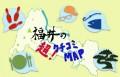 トークイベント「福井の超!クチコミMAP」開催のお知らせ