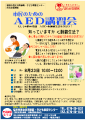 【8/23】市民のためのAED講習会開催