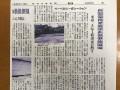 日刊木材新聞に、マーベルウッドが掲載されました。