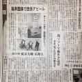 日経新聞に福井国体・東京オリンピック新製品として掲載。