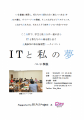 トークイベント「ITと私の夢」開催のお知らせ