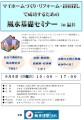 9/6 マイホームづくり・リフォーム・新居探し で成功するための 風水基礎セミナー in福井