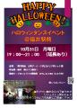 10/31(月)ハロウィン当日 福井駅前でダンスイベントを開催します!