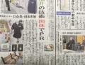 福井新聞・日刊県民福井にて、恐竜ベンチが掲載!