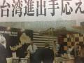 台湾展示会出展が、福井新聞に掲載されました。
